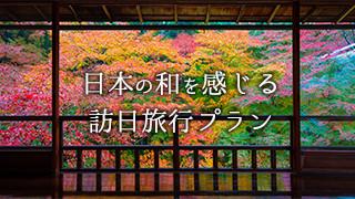 日本の和を感じる訪日旅行プラン