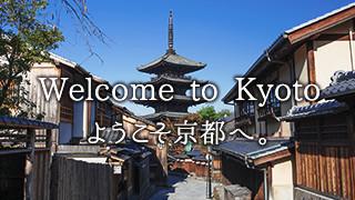 ようこそ京都へ