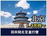 北京1.3万円~